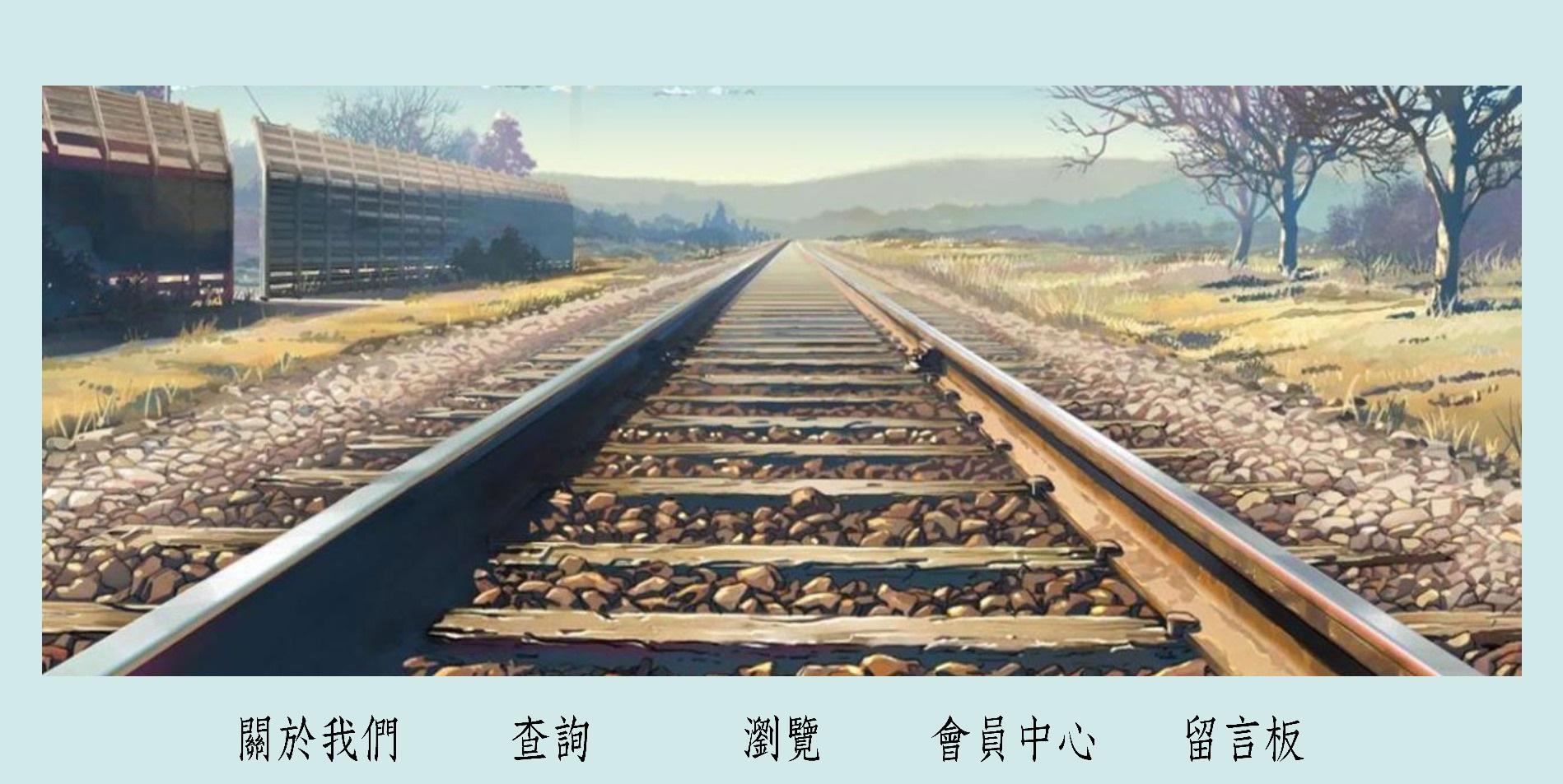 火車站查詢系統