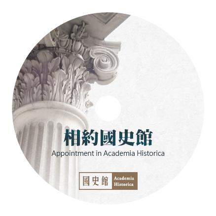 國史館光碟封面