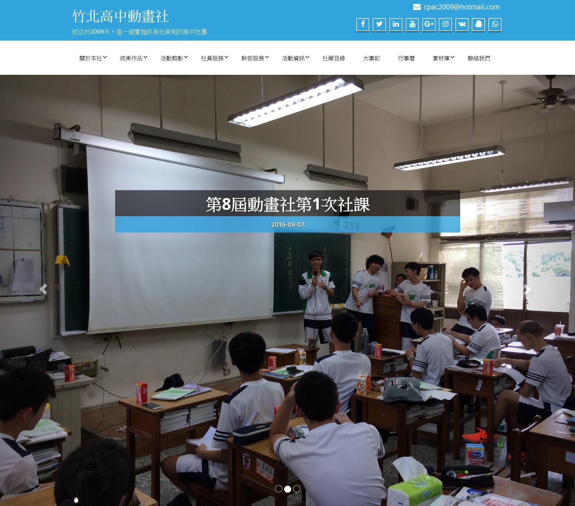 竹北高中動畫社官方網站