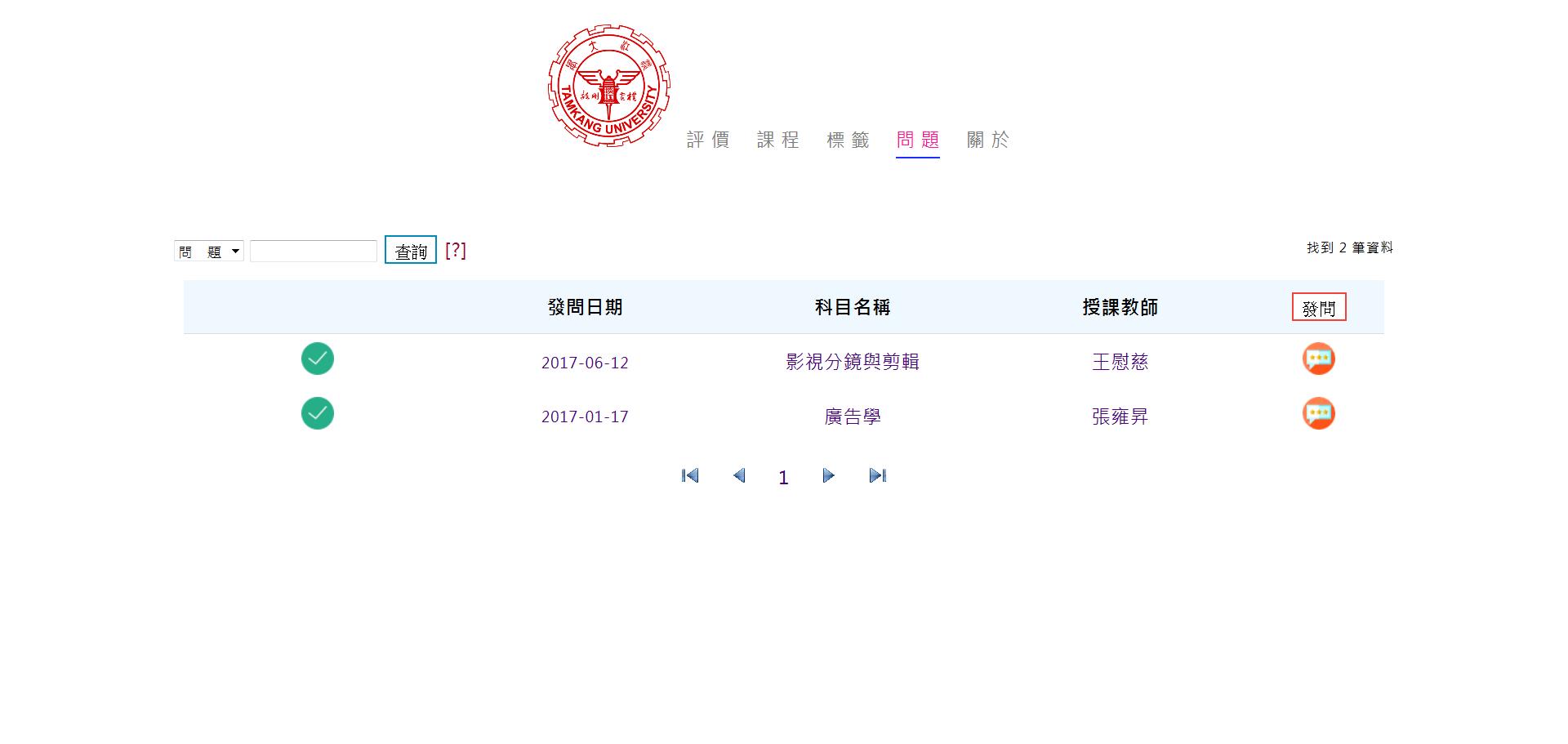 淡江大學課程評價系統
