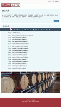 廣太洋酒網站