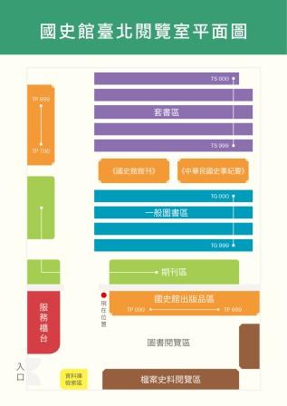 國史館臺北閱覽室平面圖