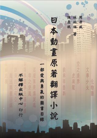 圖書目錄:日本動畫原著翻譯小說