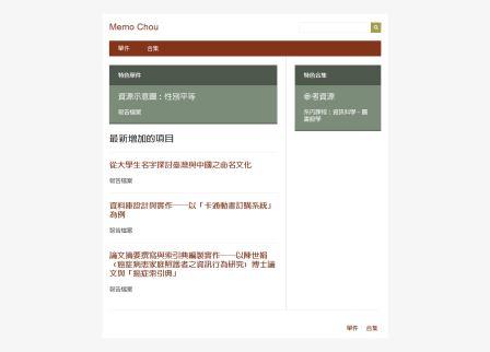 個人數位典藏平台